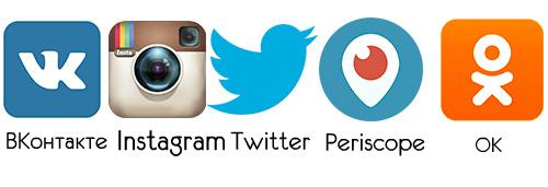 Социальная сеть года