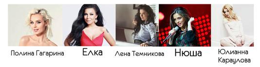 Лучшая Российская певица