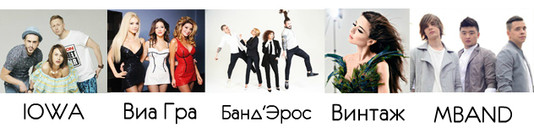 Лучшая Российская группа