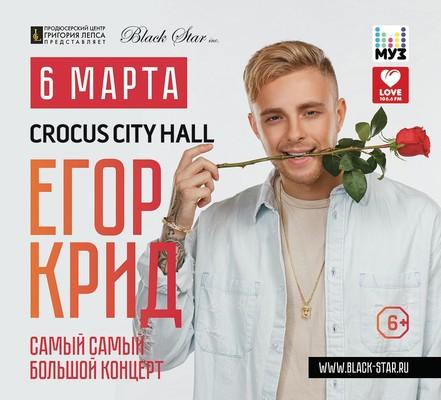 Концерт Егора Крида в Москве!
