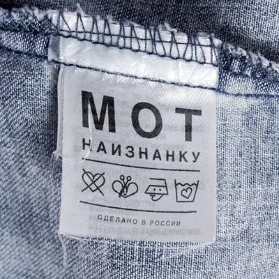 МОТ - «Наизнанку»