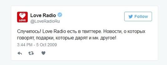 Первый твит Love Radio