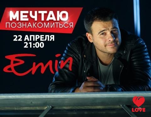 Emin в шоу Мечтаю познакомиться