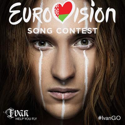 IVAN, участник «Евровидения 2016» от  Беларуси