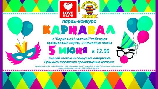 «Love Radio – Кострома» приглашает слушателей принять участие в семейном конкурсе – «Карнавал»