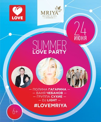 Summer Love Party