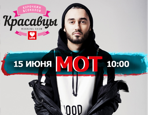 МОТ в эфире Love Radio