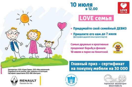 Love Radio - Кострома