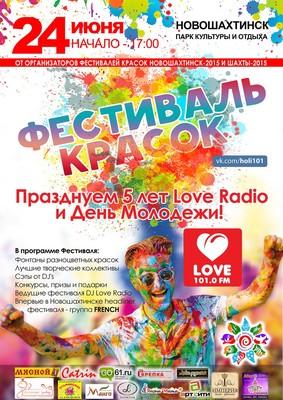 Love Radio - Новошахтинск