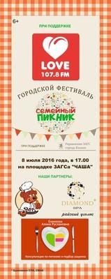 «Семейные пикник» в Казани