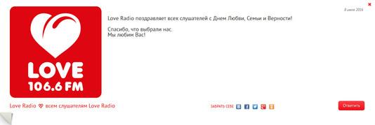 Love Radio оставило послание на сайте стенапризнаний.рф