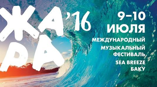 Музыкальный фестиваль «ЖАРА»