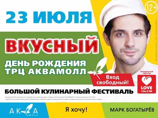 Самый Вкусный День Рождения в Ульяновске