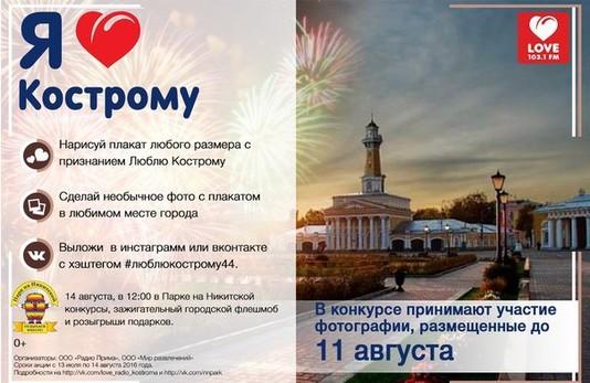 Конкурс «Я люблю Кострому»