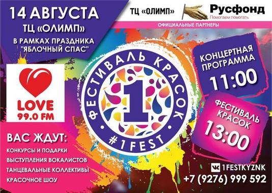 В Кузнецке состоится благотворительный Фестиваль Красок