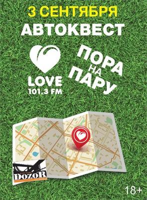 «Love Radio – Красноярск» проведет традиционный студенческий автоквест «ПорА на пАру»