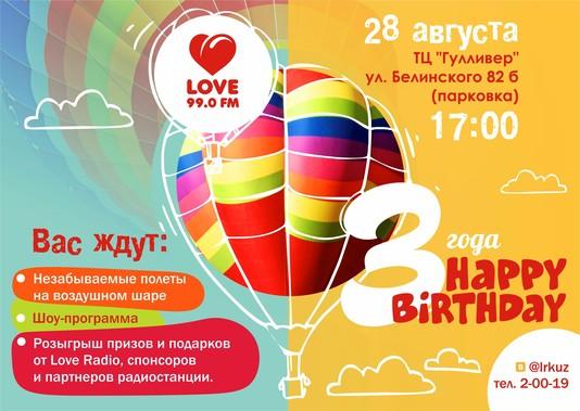 Love Radio - Кузнецк