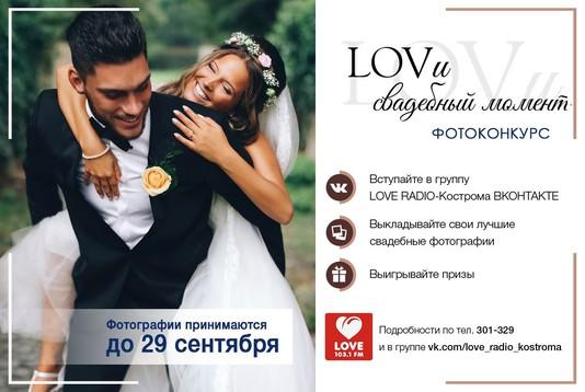 «LOVи свадебный момент» - Love Radio Чебоксары