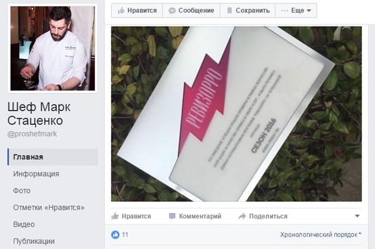 Елена Летучая возвращается впрограмму «Ревизорро»