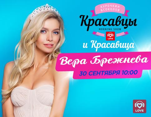 Вера Брежнева станет гостьей утреннего шоу Красавцы