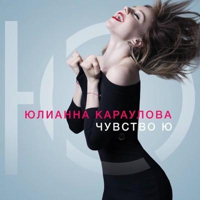 Альбом Юлианны Карауловой «Чувство Ю»