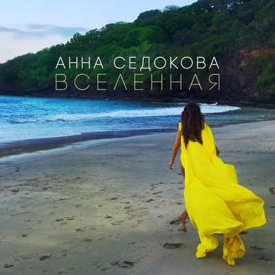 «Вселенная» Анны Седоковой