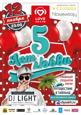 Love Radio - Южно Сахалинск