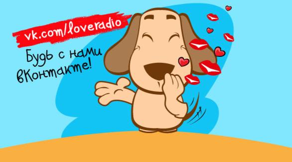 Присоединяйся к компании друзей<br /> Love Radio!