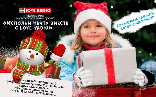 Проект «Исполни мечту вместе с Love Radio»