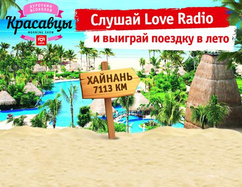 Love radio плейлист скачать