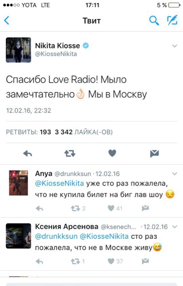 Твиттер страница Никиты Киоссе
