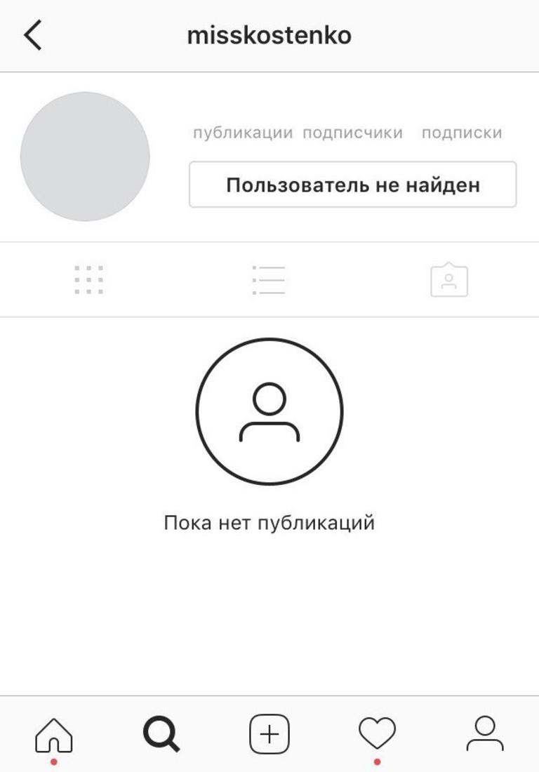 Страница Анастасии Костенко в Instagram