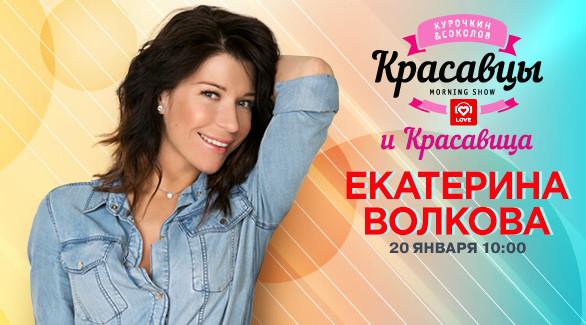 Екатерина Волкова в гостях у Красавцев!