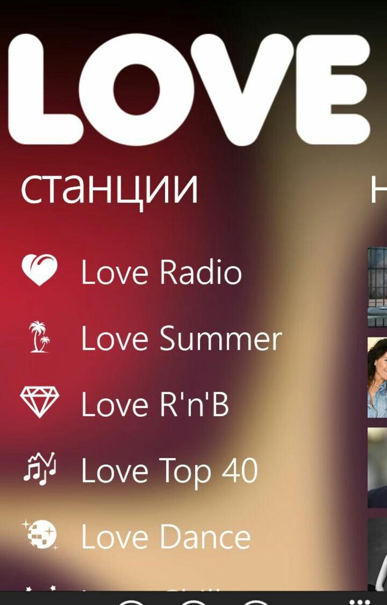 Citaten Love Radio : Love apps Приложение для windows phone