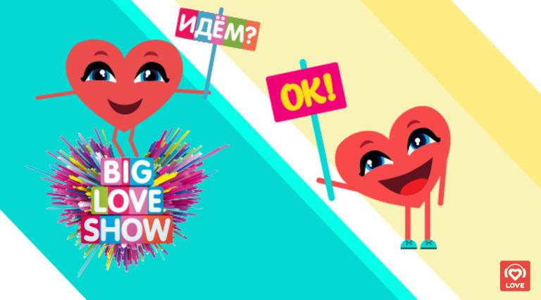 Стикеры Big Love Show