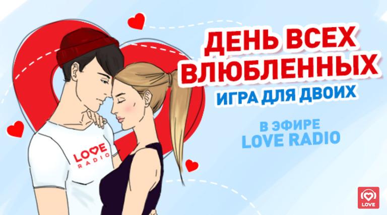 День всех влюбленных в эфире Love Radio