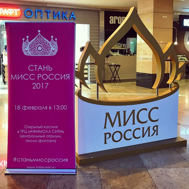 Открытый кастинг конкурса Мисс Россия 2017