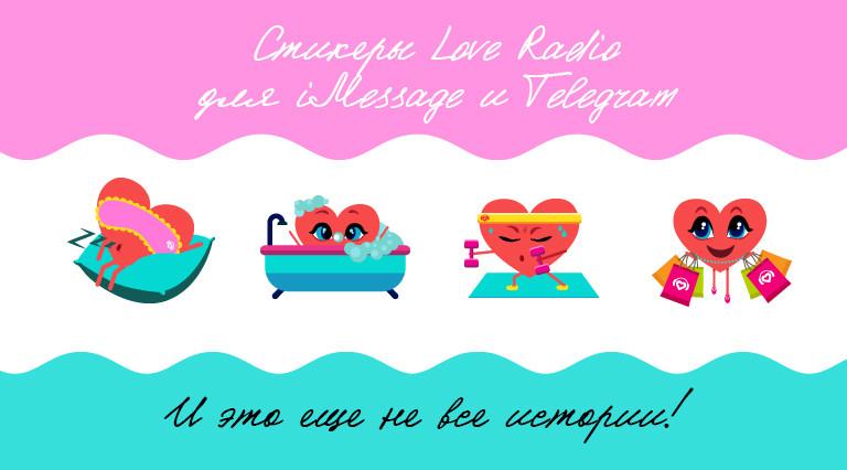 Новость мечты! Стикеры Love Radio доступны в App Store и Telegram!