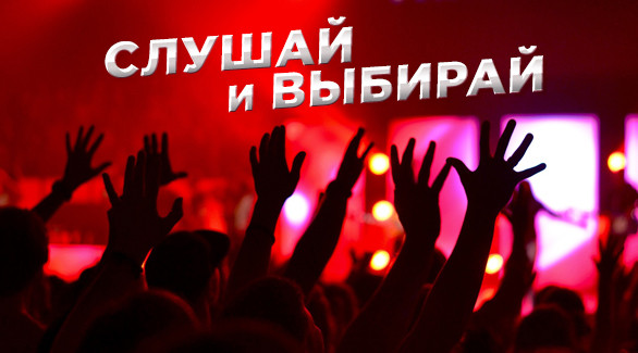 У тебя есть реальный шанс повлиять на музыкальный эфир Love Radio!