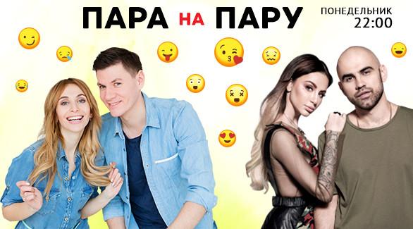 27 марта — Artik & Asti в шоу «Пара Напрокат»