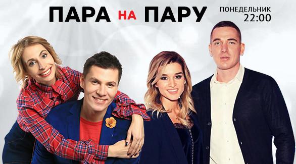 Ксения Бородина и Курбан Омаров в шоу Пара Напрокат