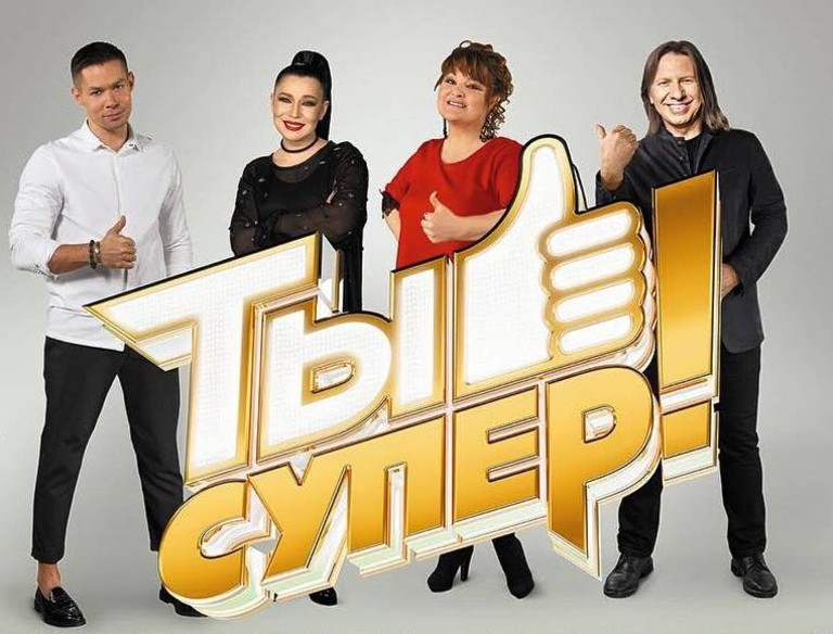 Стас Пьеха, Елка, Маргарита Суханкина и Виктор Дробыш в проекте «Ты супер!»
