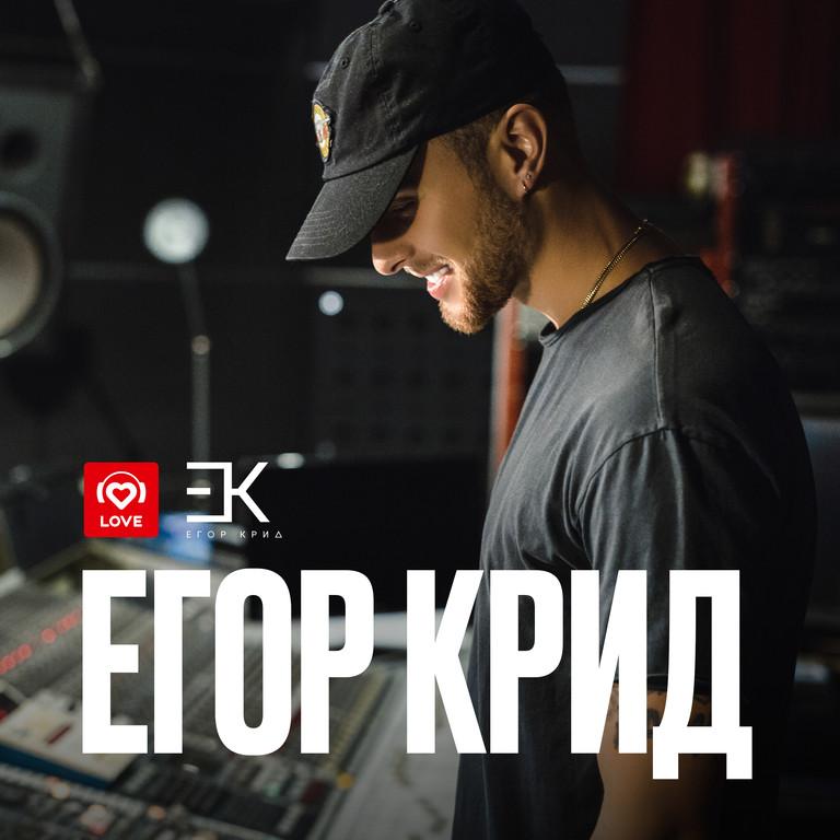 Что ты знаешь о любимой музыке Егора Крида?