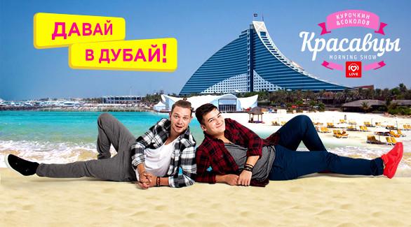 «Давай в Дубай»: Красавцы дарят путевку в настоящее лето!