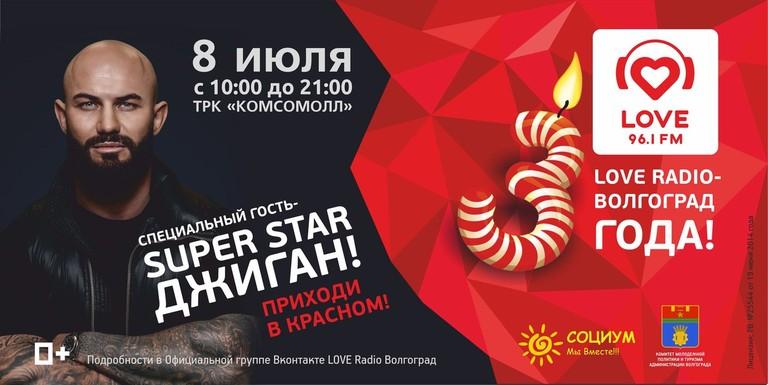 Love Radio - Волгоград