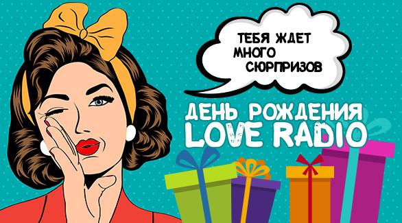 Фейерверк эмоций и чудеса в эфире! День Рождения Love Radio