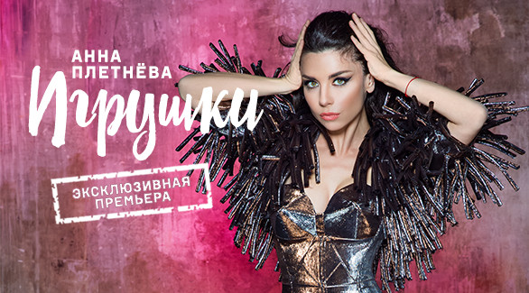 Эксклюзивная премьера песни Анны Плетневой