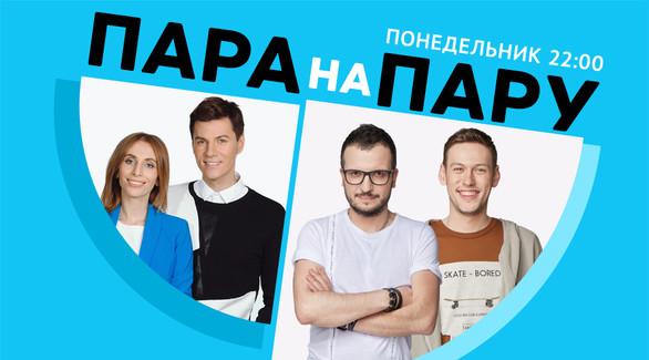 Дмитрий Позов равным образом Антонка Шастун во стриптиз-шоу Пара Напрокат!