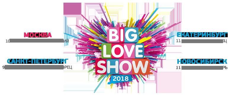 Биг лав шоу 2018 билеты спб купить билеты на концерт наргиз спб