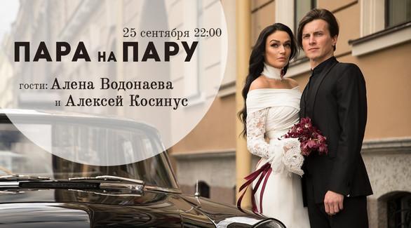 Пара На Пару: Алена Водонаева и Алексей Косинус